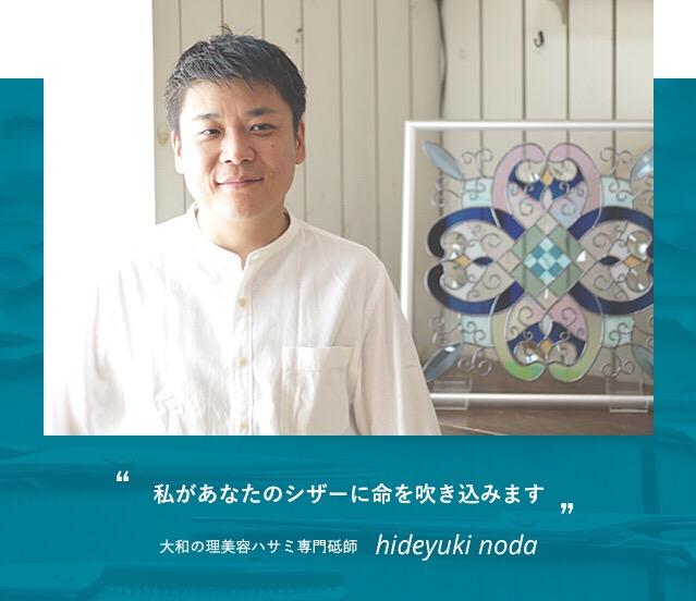 私があなたのシザーに命を吹き込みます 大和の理美容ハサミ専門砥師 Hideyuki Noda